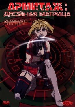 Армитаж: Двойная матрица (2002)