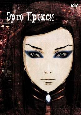 Картинка к мультфильму Эрго Прокси