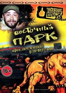Картинка к мультфильму Восточный парк (2004)