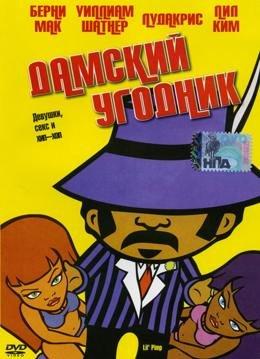 Картинка к мультфильму Дамский угодник (2005)
