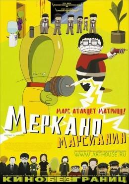 Картинка к мультфильму Меркано-Марсианин (2002)