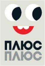Картинка к мультфильму ПлюсПлюс TV