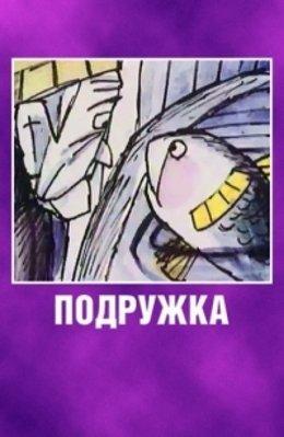Подружка (1989)