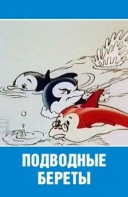 Подводные береты (1991)
