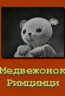 Медвежонок Римцимци (1972)
