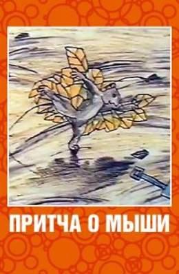 Притча о мыши (1991)