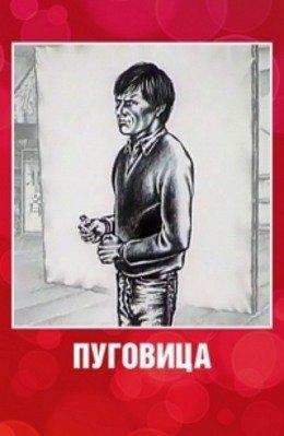 Пуговица (1982) смотреть онлайн