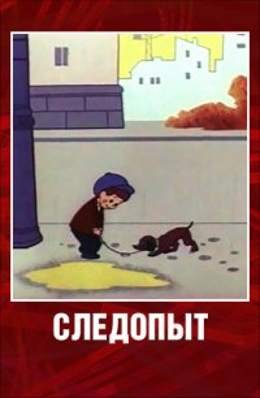 Картинка к мультфильму Следопыт (1966)