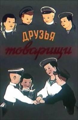 Картинка к мультфильму Друзья-товарищи (1951)