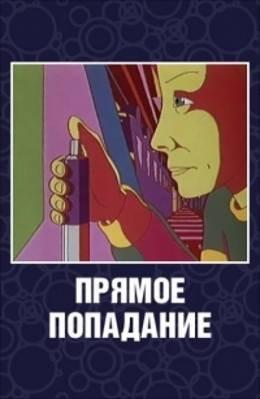 Прямое попадание (1987)