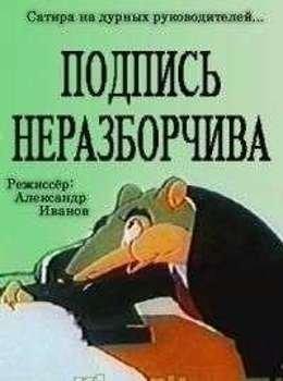 Картинка к мультфильму Подпись неразборчива (1954)