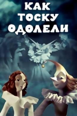 Картинка к мультфильму Как тоску одолели (1978)