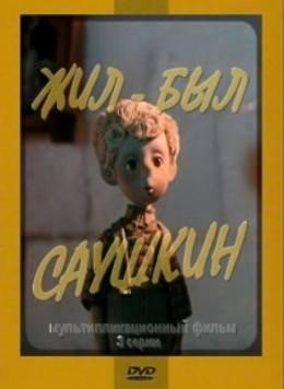 Жил-был Саушкин (1981)