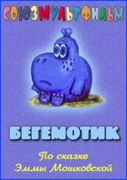 Бегемотик (1975)