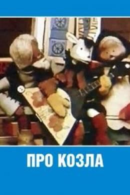 Картинка к мультфильму Про козла (1960)