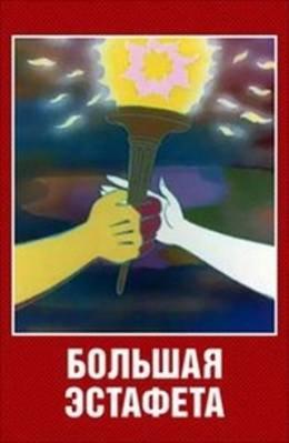 Большая эстафета (1979)