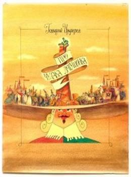 Про чудака-лягушонка (1972)