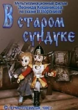 Картинка к мультфильму В старом сундуке (1990)