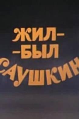 Картинка к мультфильму Жил-был Саушкин 3 (1982)
