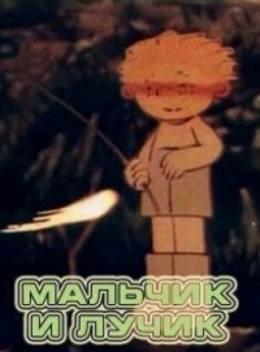 Мальчик и лучик (1987) смотреть онлайн