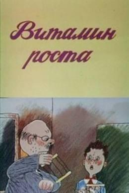 Витамин роста (1988)