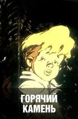 Картинка к мультфильму Горячий камень (1965)