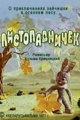 Листопадничек (1977)