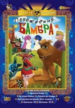 Ловушка для Бамбра (1991)