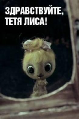 Здравствуйте, тетя Лиса! (1974)