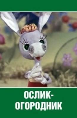 Ослик-огородник (1974)