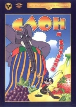 Слон и муравей (1948)