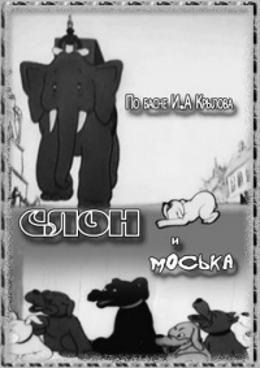 Слон и Моська (1941)