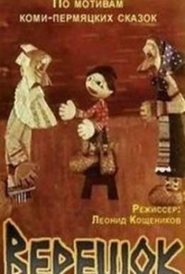 Верешок (1984)