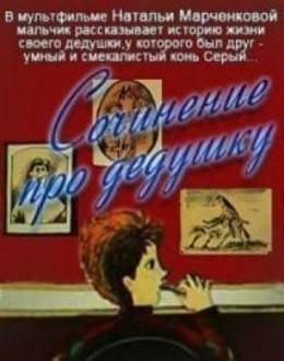 Сочинение про дедушку (1987)
