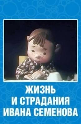Картинка к мультфильму Жизнь и страдания Ивана Семенова (1964)