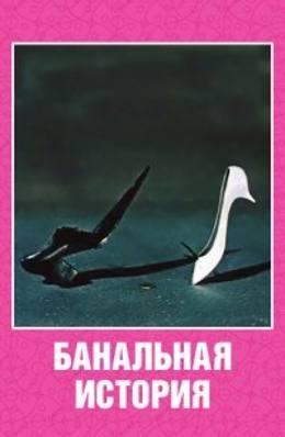 Картинка к мультфильму Банальная история (1962)