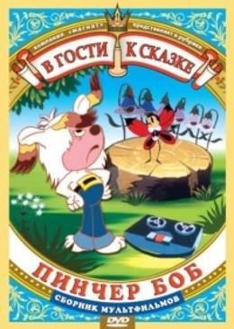 Картинка к мультфильму Пинчер Боб и семь колокольчиков (1984)