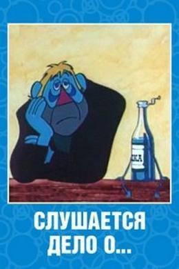 Слушается дело о... Не очень комическая опера (1976)