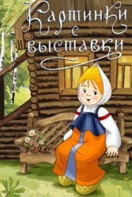 Картинка к мультфильму Картинки с выставки (1984)