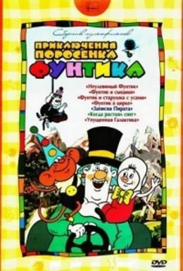 Картинка к мультфильму Фунтик в цирке (1988)