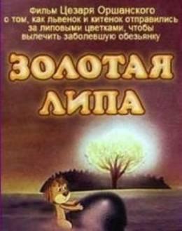 Картинка к мультфильму Золотая липа (1980)