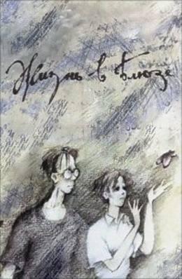 Картинка к мультфильму Жизнь в блюзе (1991)