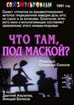Картинка к мультфильму Что там под маской? (1991)