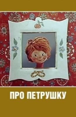 Картинка к мультфильму Про Петрушку (1973)