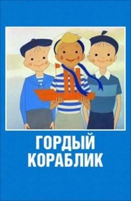 Картинка к мультфильму Гордый кораблик (1966)