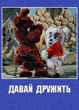 Картинка к мультфильму Давай дружить (1979)