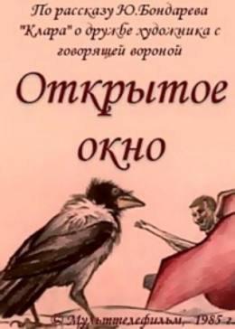 Картинка к мультфильму Открытое окно (1985)