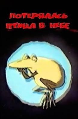 Картинка к мультфильму Потерялась птица в небе (1988)