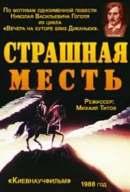 Картинка к мультфильму Страшная месть (1987)