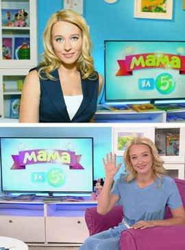 Мама на 5+ (Disney шоу)